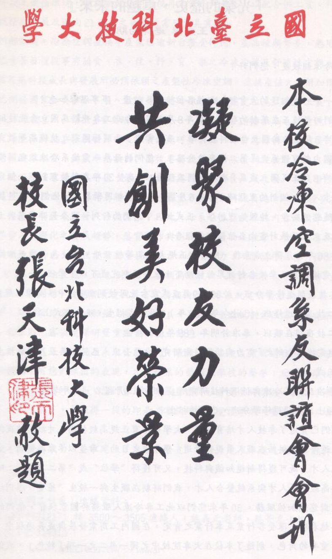 前校長張天津